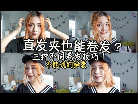 直发夹也能卷发?!三种简单卷发技巧!一个直发板就搞定!| 发型教程 | 夏日清爽发型 | 2017发型 | 梨花头 | 波浪泡面头 | Hairstyle |