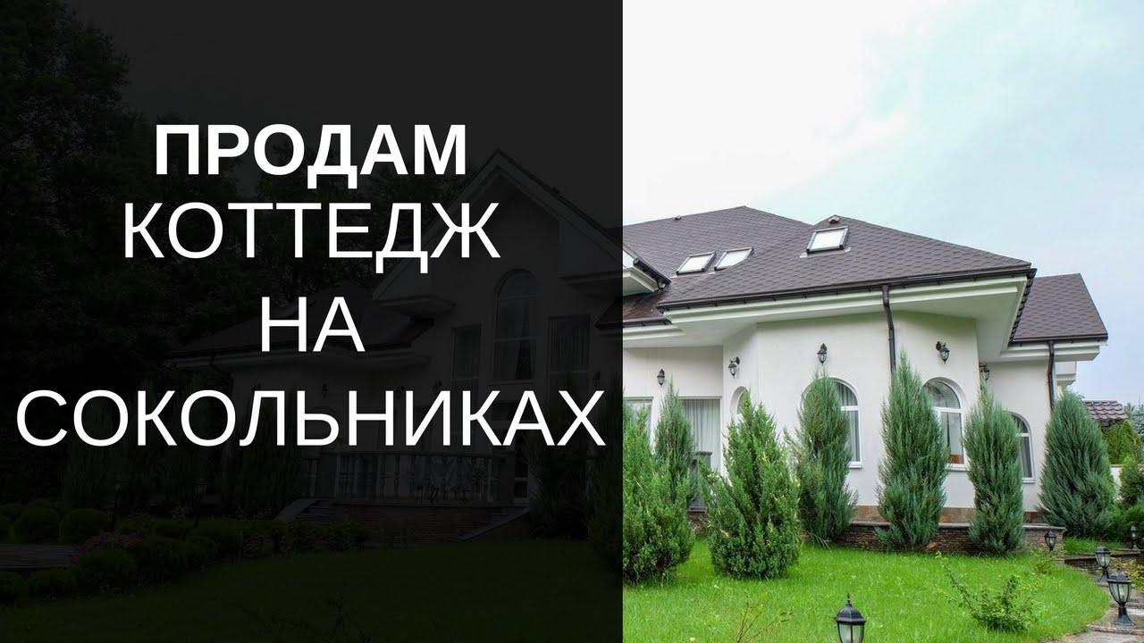 Купить дом в Харькове. Дом в районе Холодная Гора, Харьков .