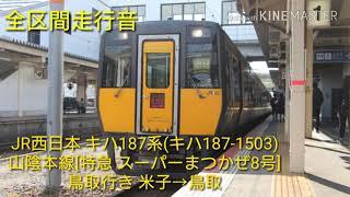 【全区間走行音】JR西日本 キハ187系(キハ187‐1503)山陰本線[特急 スーパーまつかぜ8号]鳥取行き 米子→鳥取