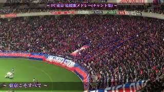 再アップ編集版です サッカー Jリーグ 応援歌.