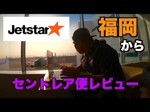 【LCC】Jetstarセントレア便搭乗レビュー#福岡#セントレア#ジェットスター