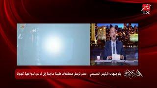 عمرو أديب: تونس هي الدولة الإفريقية الوحيدة اللي وقفت بشكل واضح جنب مصر في مجلس الأمن
