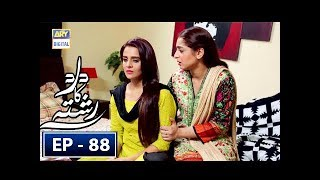 Dard Ka Rishta Episode 88 - 6th September 2018 - ARY Digital Drama
