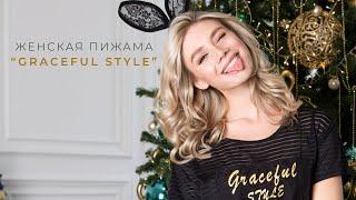 Женская пижама Graceful style