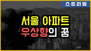 서울 아파트 - 우상향의 꿈