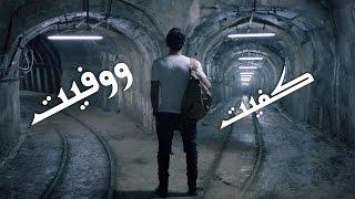 فؤاد عبدالواحد - كفيت ووفيت (فيديو كليب) | 2014