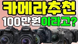 카메라 추천, 100만원 미만 카메라 추천, 최고의 카…