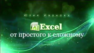 Excel Настройки диаграммы. Урок 13