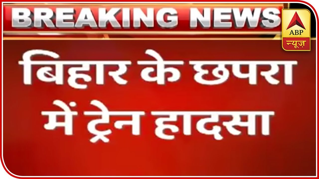 Bihar: 14 Coaches Of Surat-Chhapra Express Derail, 4 Injured   ABP News