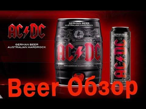 Beer Обзор: Пиво AC/DC 18+
