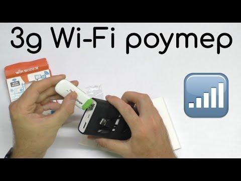 📶 3G Модем с Wi-Fi в USB с AliExpress + Настройки через Браузер