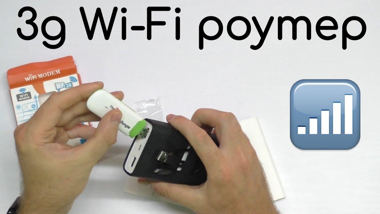 Как из 3g модема сделать wifi фото 59