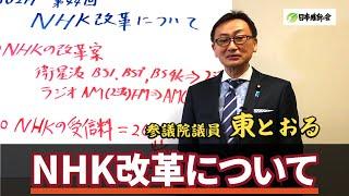 2021 02 17 NHK改革について 東徹(日本維新の会)