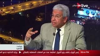 بتوقيت القاهرة - د. عبدالمنعم سعيد: وثائق أسامة بن لادن أكدت ارتباطه بإيران