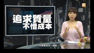 《軍師聯盟》您看過了嗎? 這齣陸劇最近也在台灣熱播,收視口碑銳不可擋...