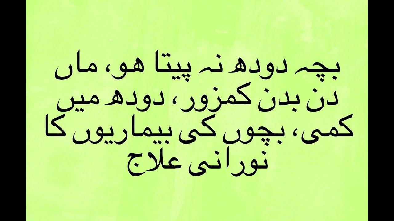 Maa Ka Doodh   Bacha Doodh Na Peeta Ho   Treatment Of Kids Diseases From  Quran
