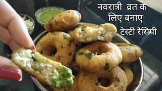 नवरात्री व्रत के लिए एकदम नई ओर स्वदिष्ठ रेसिपी जो आपने कभी नही खाई होगी और नही देखी होगी