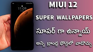 MIUI 12 Super Wallpapers for ANY Brand Phone || NO ROOT ||Telugu