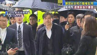 """チョ・グク前法相が出頭 """"職権乱用""""で逮捕か審査(19/12/26)"""