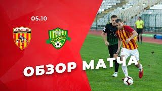 ПФЛ 2019/20. 12-й тур. «Алания» - «Дружба» Майкоп. Обзор матча.