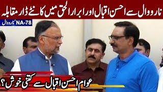 Ahsan Iqbal Vs Abrar ul Haq   NA-78   Kal Tak with Javed Chaudhry   5 July 2018   Express News