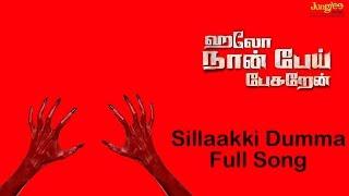 Sillaakki Dumma Full Song | Hello Naan Pei Pesuren | Sidharth Vipin | Sundar.C | Oviya | Vaibhav