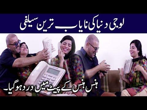Duniya Ki Nayab Tareen Selfie | Cyber Tv