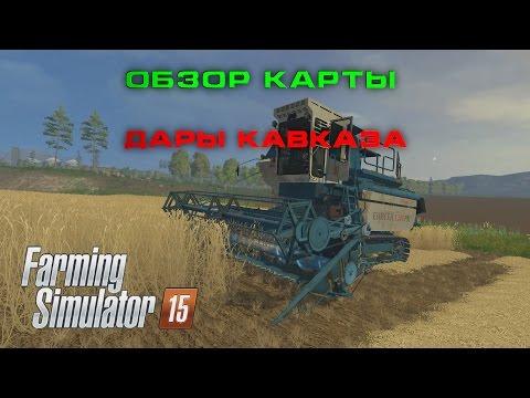 Farming Simulator 15 ► Обзоры карт ► Дары Кавказа