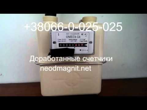 Купите неодимовый магнит на газовый счетчик в украине и с помощью его вы сможете остановить счетчик газа, что даст вам значительную экономию и быструю окупаемость магнита на газовый счетчик 0678644825. Омега рл g4 – 70х40 (40-50% торможения), 70х50 (60-70%), 70х60 (80-90%). Омега рл.