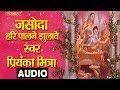 Jasoda Hari Palne Jhulawe By Priyanka Mishra | Audio