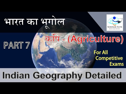 INDIAN GEOGRAPHY DETAILED PART 7 (भारत का भूगोल भाग सात) Agriculture कृषि