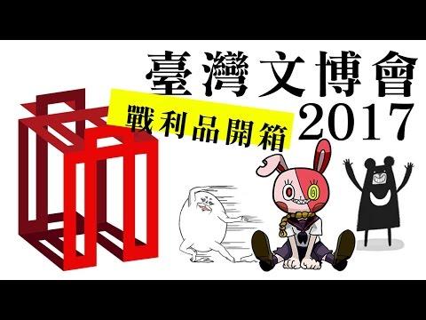 開箱戰利品 X 2017 臺灣文博會Creative Expo Taiwan|蛋定人生、我滿懷希望的有病信仰、臺灣吧