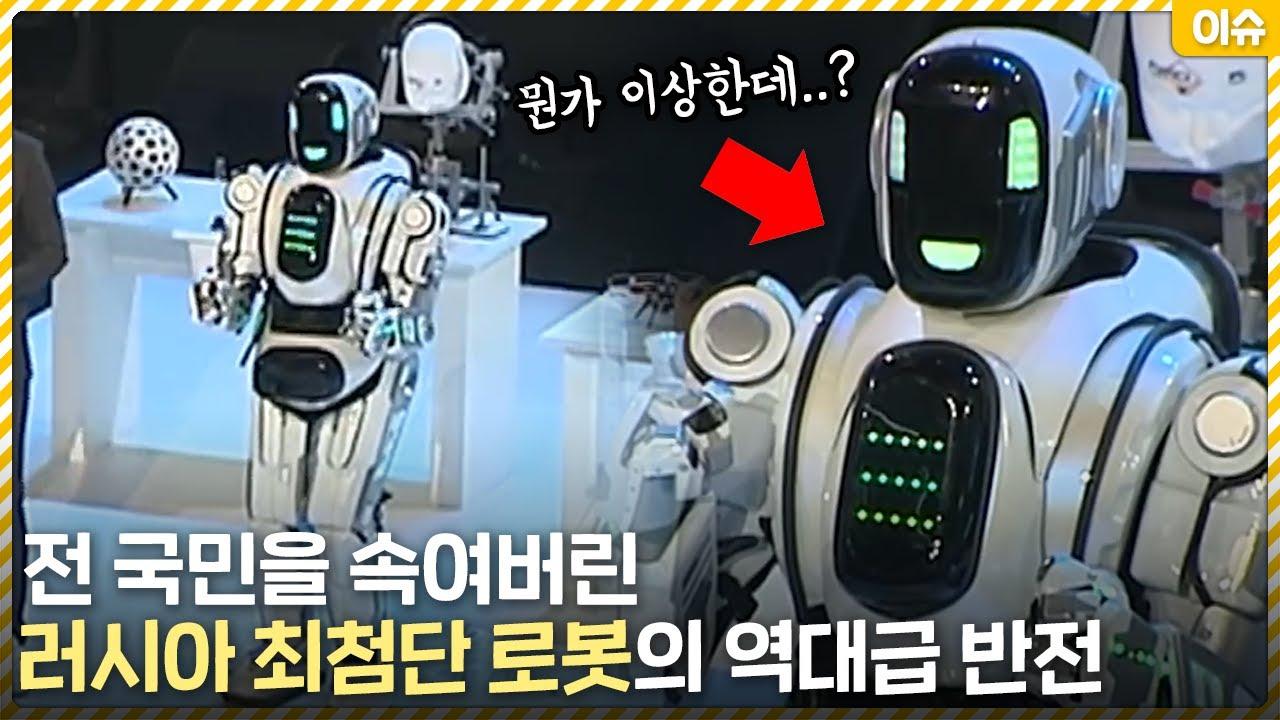 뭔가 이상한데..? 전 국민을 속여버린 러시아 최첨단 로봇의 역대급 반전