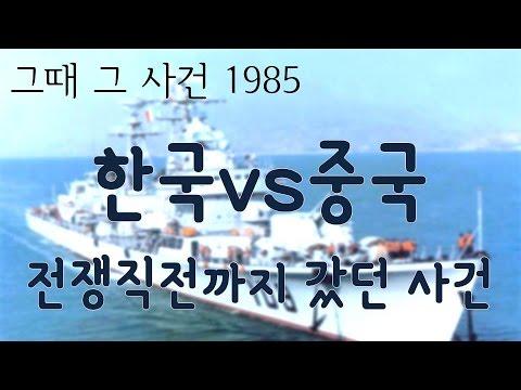 (그때 그 사건)한국vs중국 전쟁직전까지 갔던 사건_1985