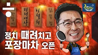 [티저]이철희, 정치 털고 작두탔다 ♂️ 비방용사연 …