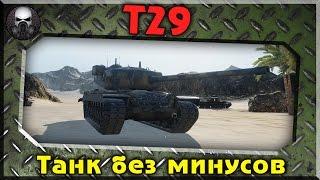 t29 танк без минусов world of tanks