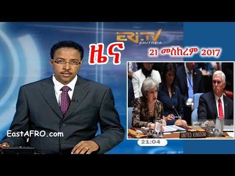 Eritrean News ( September 21, 2017) |  Eritrea ERi-TV