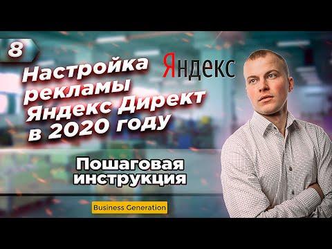 Настройка рекламы Яндекс Директ в 2020 году | Полная инструкция