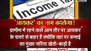 According to sources the name of Income Tax can be change