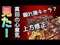 【モンスト】上方修正 隠れ強キャラ真田幸村の心意気をナイチンゲール獣神化で盛り上がってる中 見た結果【まつぬん。】縦画面動画 Monsterstrike #モンスト