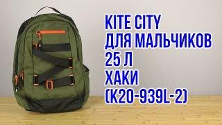 Распаковка Kite City для мальчиков 25 л Хаки K20-939L-2