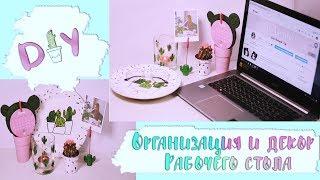 DIY | ЛЕТНИЙ ДЕКОР #Cactus | Бюджетная организация и декор рабочего стола