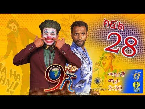 Ethiopia: ዘጠነኛው ሺህ ክፍል 28 – Zetenegnaw Shi sitcom drama Part 28