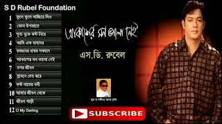 akasher mon valo nei আকাশের মন ভাল নেই s d rubel bangla audio album song sdrf