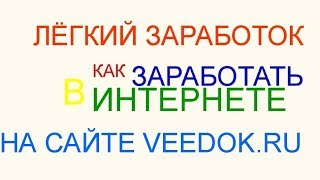 Vizona & VeedOK - Заработок без вложений на просмотре видео и репостах. Реклама своих видео.