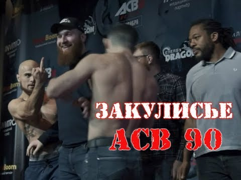 Закулисье ACB 90,