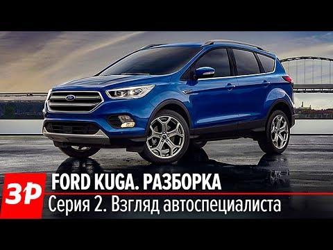 Все особенности и недостатки кроссовера Ford Kuga