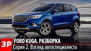 Все особенности и недостатки Ford Kuga