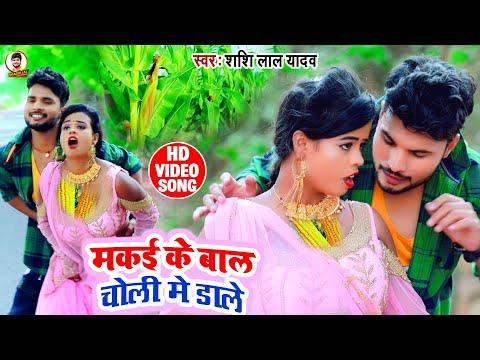 #VIDEO   मकई के बाल चोली में डाले   Shashi Lal Yadav का बिल्कुल देहाती मैटर   Makai Ke Bal Choli Me