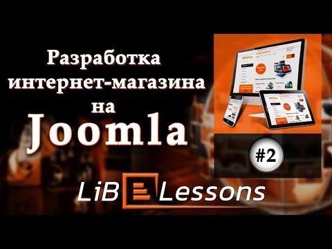 Joomla шаблоны и расширения. Скачать шаблоны сайтов бесплатно
